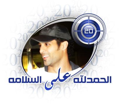 الموقع الرسمي للاعب ياسر القحطاني